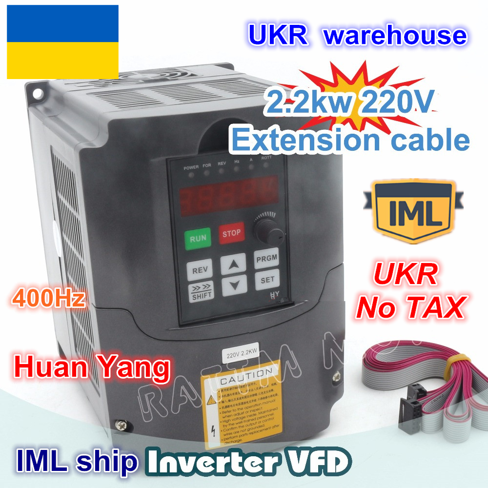 UKR free shipping  2.2KW Variable Frequency Drive VFD Inverter 3HP 220V 1-3PH for CNC router Spindle motor Speed controller