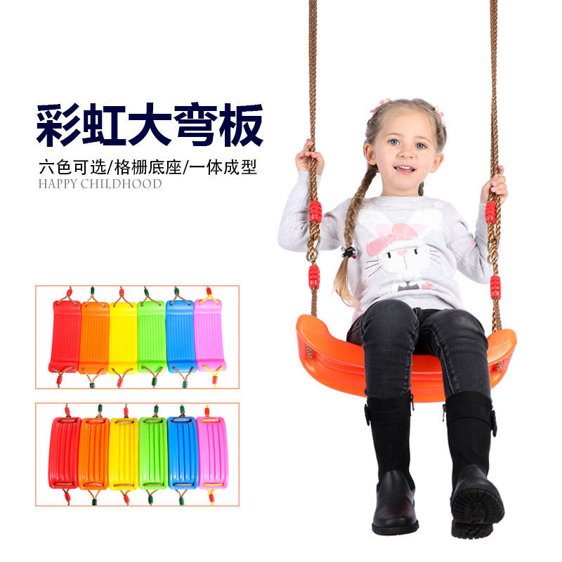 Autumn Children's Swing Big Curved Plate Large Children's Rocking Chair Baby Outdoor Swing Safety Baby Swing Baby Rocking Chair