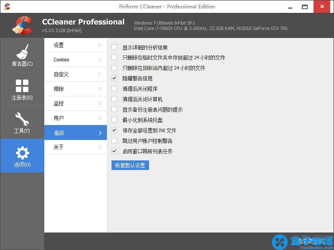 CCleaner Pro v5.61.7392 免费的系统垃圾文件清理工具