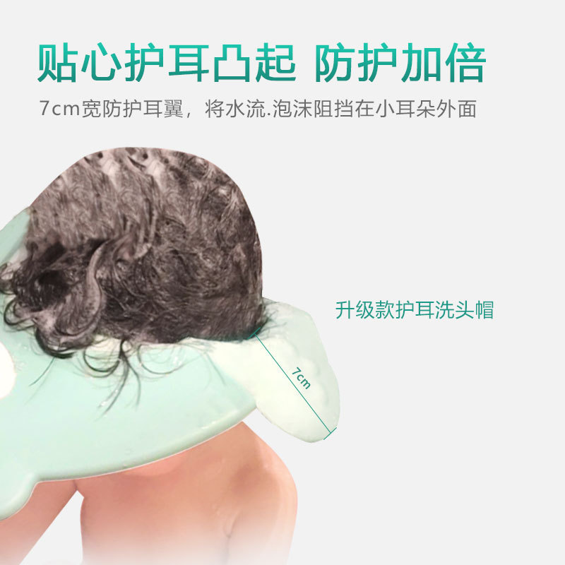 Infant Child Hair Cap Waterproof Influent Adjustable Baby Bath Anti-Ear Earmuff Useful Product Kids Mu Yu Mao