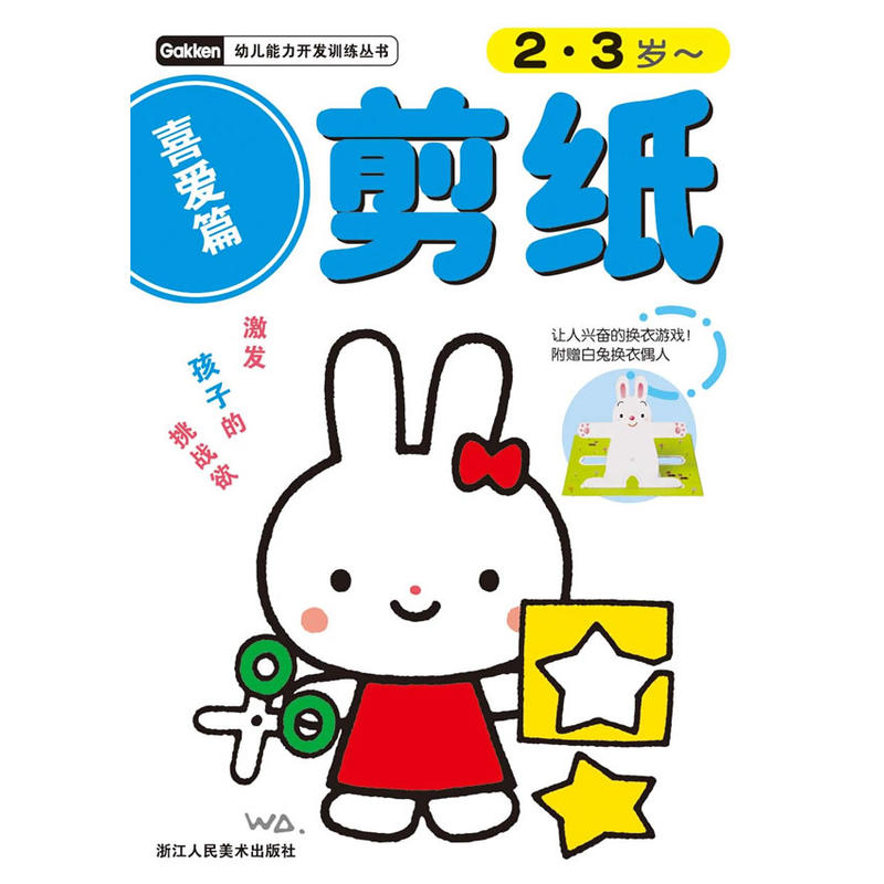 Books For Kids Children's Ability Development Training Series Interest Curiosity About Things Around You Kids Paper Cutting Book