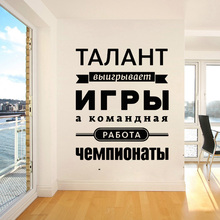 Free shipping The Russian language teamwork Vinyl Wall Decal Stickers , Russian companies office decorative wall stickers towel bamboo true navy production of ecotex russian companies