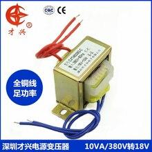 Трансформатор переменного тока 380 В/50 Гц EI48 * 24 10 Вт 380 В до 18 в 0,55 А 380 В до 18 в 10 ВА