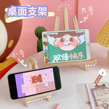 W&G New Wooden Mini Stand Universal Mobile Phone Stand Creative Cute Mini Multi-function Tablet Stand Small Easel