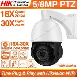 PTZ IP камера 5MP 8MP 18X-30X зум водонепроницаемая Мини скоростная купольная камера наружная IR 50M H.265 CCTV камера безопасности IP ONVIF оповещение