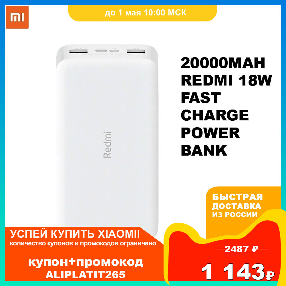 Внешний аккумулятор Fast Charge Power Bank   20000mAh  Quick charge, micro-USB, USB Type-C   Xiaomi   Гарантия, Быстрая доставка