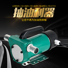 Oil Pump Electric Pump Self-priming Electric Transmission Oil Pump Diesel Fuel Water Pump 12V 24V 220V 200W 60L / MIN 2 2kw 10t 24m ss316l sanitary stainless steel cip self priming wine oil pump milk pump beer pump sanitary self priming pump