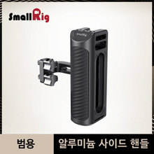 """SmallRig Universal Aluminum Side Handle For Camera Cage Featuring Two 1/4"""" Thread Holes With 18mm Distance On The Side 2425"""