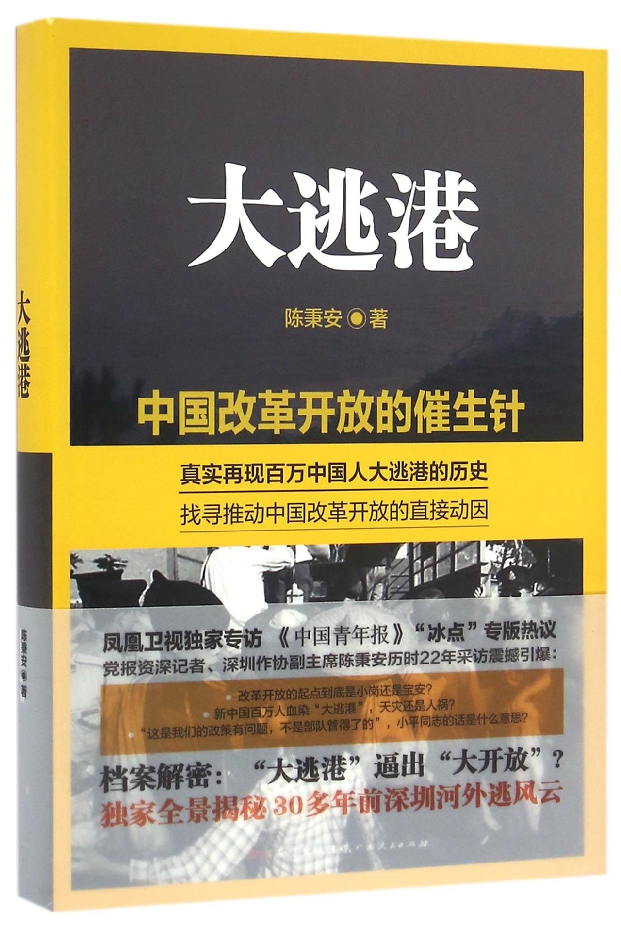 Great Escape From Hongkong (hardcover) (Chinese Edition)
