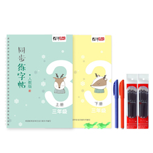 2 pcs Children Basic strokes groove copybook Chinese radicals Character Exercise Kindergarten baby pre-school to write the text