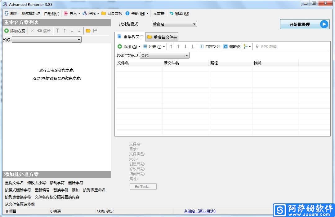 Advanced Renamer v3.83 批量重命名工具绿色便携版