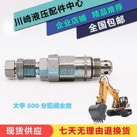 Válvula de distribuição Principal Válvula de Alívio Válvula de Alívio Principal Arma Acessórios para Escavadeira Doosan Daewoo DX370/420/470/ 500