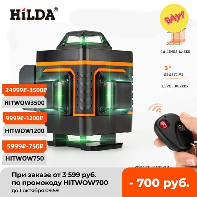 HILDA 12/16 линии 3/4D лазерный уровень самонивелирующийся 360 горизонтальный и вертикальный 1