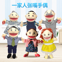 Mouth move plush hand puppet grandma mom girl boy grandpa dad family finger glove hand education bed story learn funny toy dolls