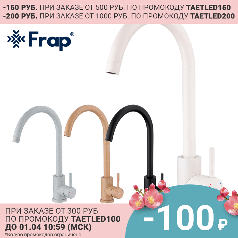 FRAP stainless kitchen faucet f40899 series|Kitchen Faucets|   - AliExpress