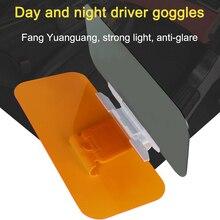 HD Автомобильный солнцезащитный козырек защита от солнечного света ослепительный очки день и ночь два в одном антибликовое зеркало автомобиля солнцезащитный козырек флип вниз прозрачный вид