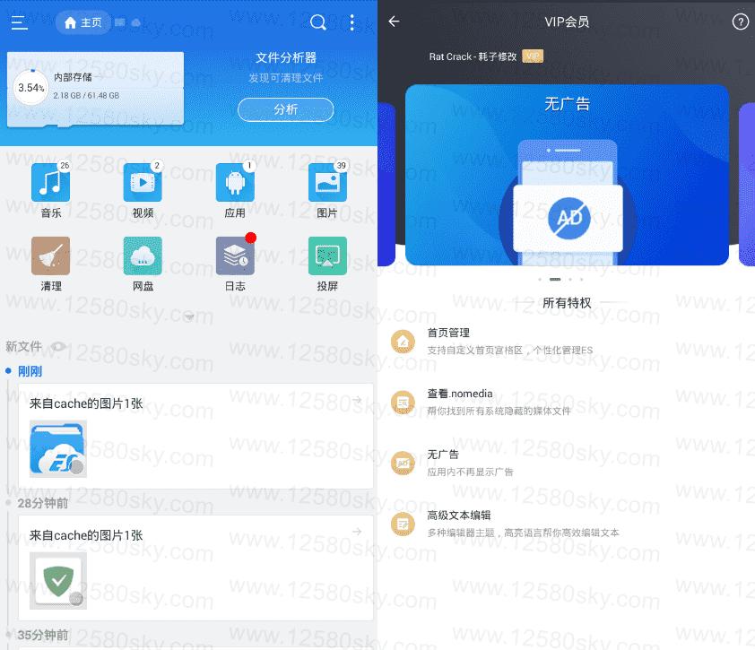 安卓ES文件浏览器无广告VIP版V4.2.2.3