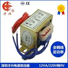 AC 220 V/50 Гц EI48 * 26 силовой трансформатор db-12va 220V до 9В 1.2A 12 Вт повышающий трансформатор 9V 1200Ma