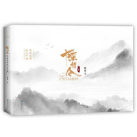 The Untamed Chen Qing Ling Mo Dao Zu Shi Painting Drawing Art Collection Book