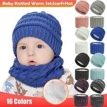 Детская зимняя вязаная шапка и шарф для мальчиков девочек