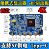 15.6 17.3 inch 4K EDP driver board DIY Portable display USB touch Type-c With mobile phone screen HDR