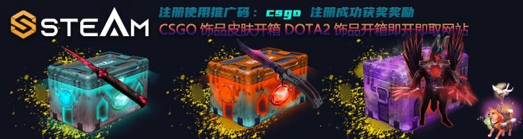 88steam 国内CSGO DOTA2饰品皮肤开箱网站