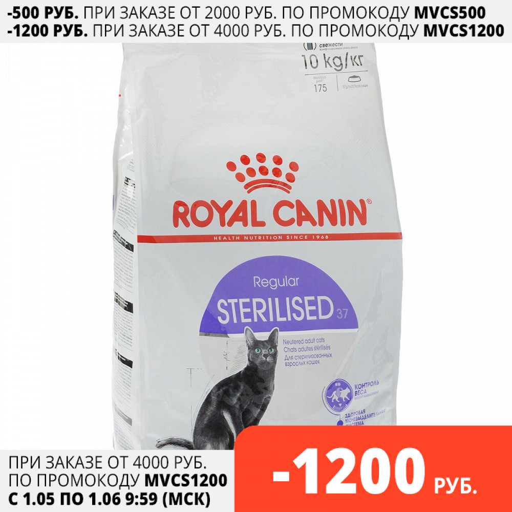 Royal Canin Sterilised для стерилизованных кошек и кастрированных котов, 10 кг