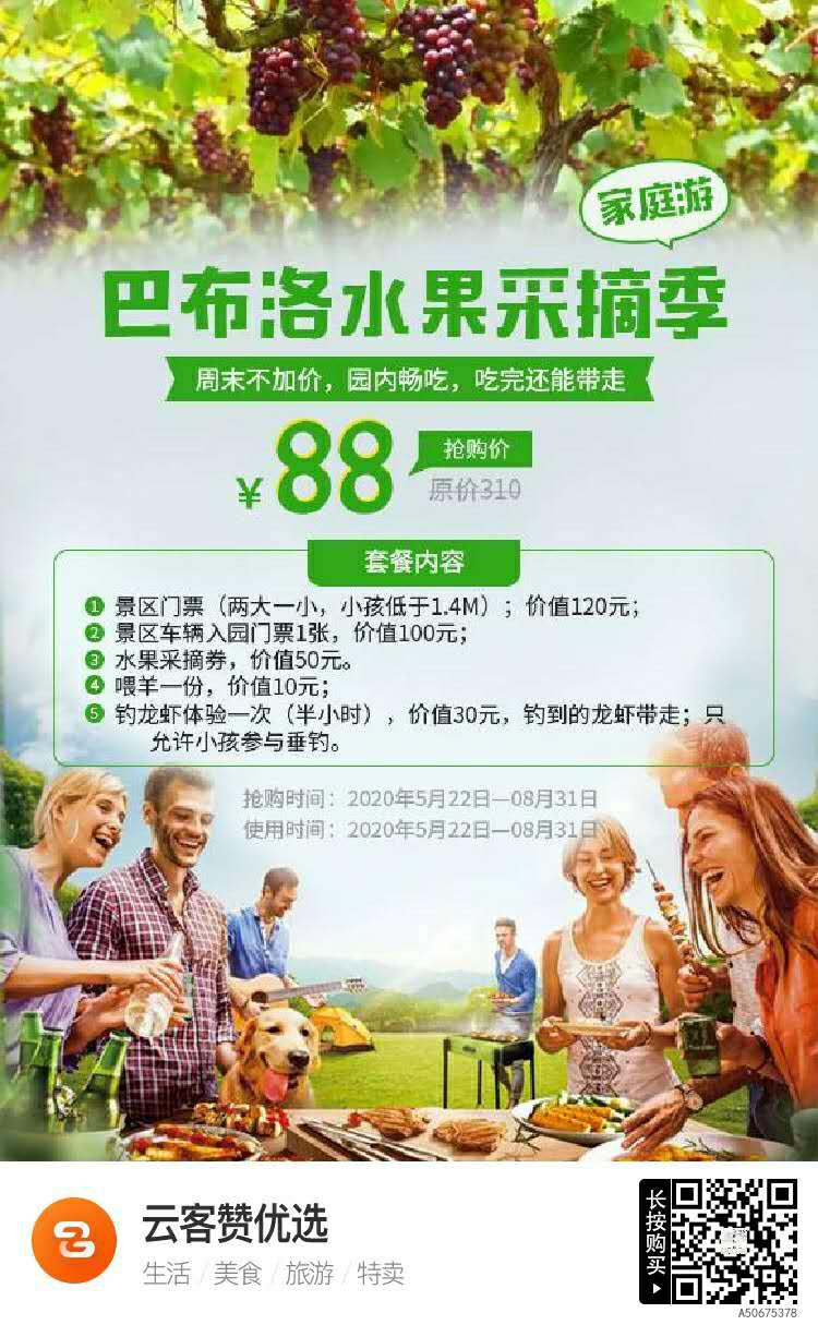 【南京】仅售88元起!南京巴布洛生态谷一日游!巴布洛景区