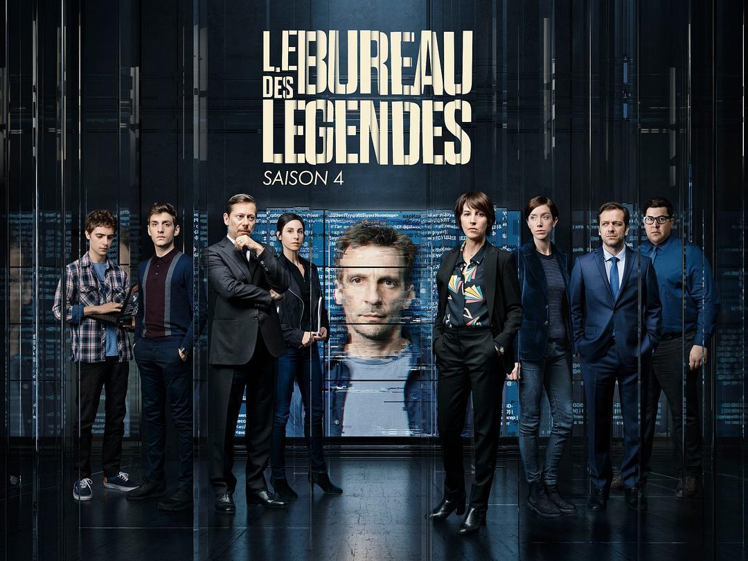 傳奇辦公室 第四季 Le Bureau des Légendes Season 4