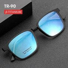 Montura de gafas marco Tr90 para hombre, gafas graduadas ópticas ultraligeras de titanio puro, marco completo para miopía, 8907