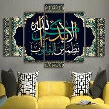 5 paneles de caligrafía islámica árabe, póster de pared, tapices, lienzo abstracto, pintura, cuadros de pared para Decoración de Ramadán de mezclillas