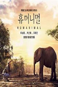 人類-動物/Humanimal[20200116]