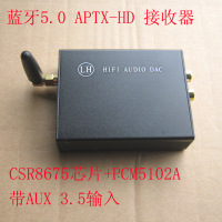Wireless Bluetooth 5.0 Receiver APTX-HD CSR8675 PCM5102A Hard Decode with AUX Input