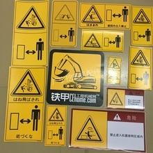 จัดส่งฟรีสำหรับ Excavator อุปกรณ์เสริมสำหรับ Komatsu PC Hitachi Kobelco โมเดิร์นขนาดเล็กป้ายเตือนคำเตือนป้ายสติกเกอร์