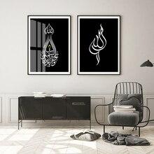 الخط الإسلامي الحديث الله العربية قماش لوحات مسلم جدار الفن الملصقات يطبع صور لغرفة المعيشة ديكور المنزل