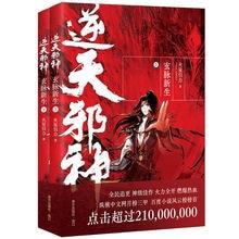 2 Volumes of NI TIAN XIE SHEN Chinese Ancient Fantasy Fairy Cultivating Novels HUO XING YI LI Books Xianxia Novels Books