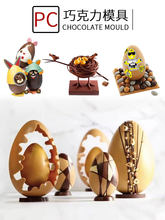 Goldbaking Необычные пасхальные яйца Шоколадные конфеты пресс алмазов яйцо поликарбонатная форма
