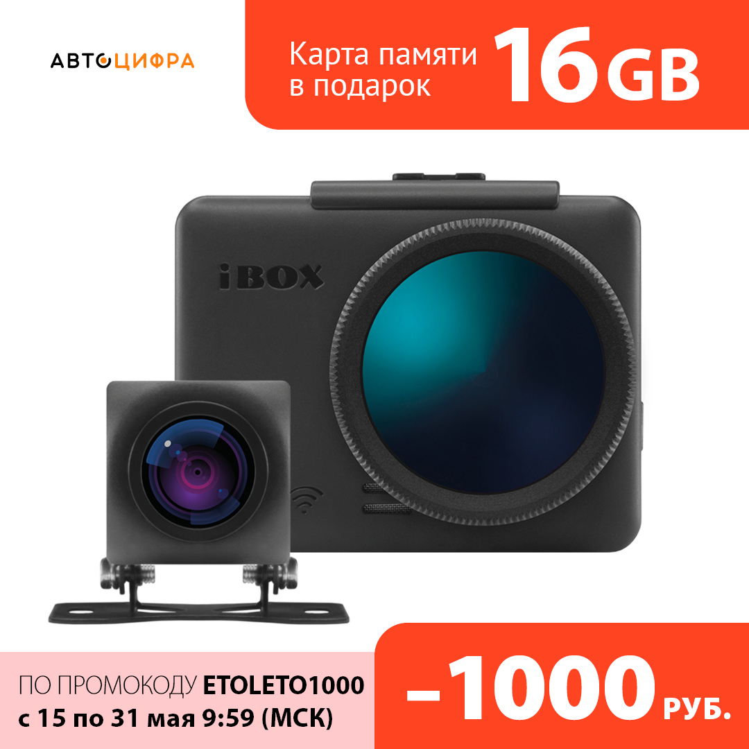 Видеорегистратор iBOX Flash WiFi Dual + камера заднего вида iBOX RearCam D7