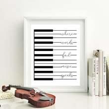 Музыкальное пианино художественные принты на холсте «Где слова