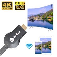 Новейший 1080P Anycast m4plus Chromecast 2 зеркальное отображение несколько ТВ-палок адаптер мини Android хромированный литой HDMI WiFi ключ любой литой
