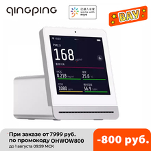 清平空気検出器網膜タッチipsスクリーン携帯タッチ操作mijiaアプリPm2.5空気モニター屋内屋外