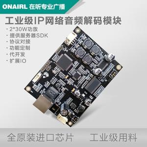 Image 1 - Ipネットワーク放送オーディオデコーダボードモジュールipネットワーク列スピーカー専用 2*30 ワット電源アンプインターネットデコーダ