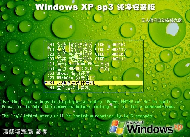 Windows XP/2003纯净安装版