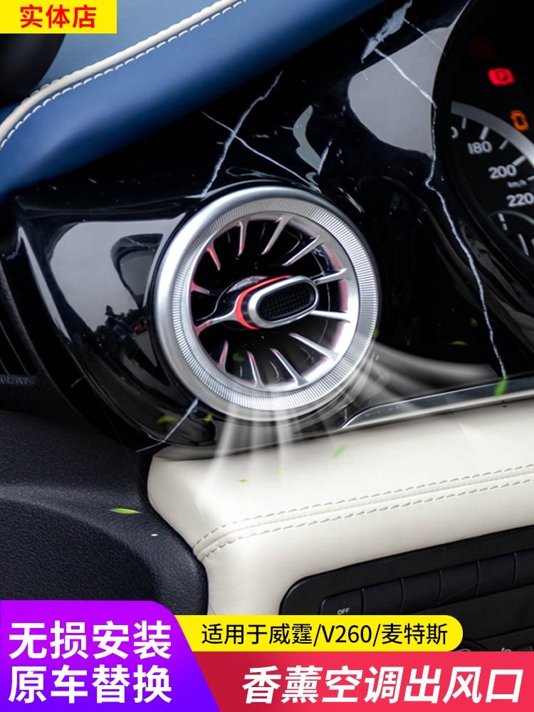 For Mercedes-Benz V Class W447 car atmosphere light Mercedes-Benz Vito V250 V260 turbine air conditioning vent headlamp