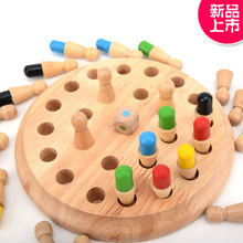 цена на Kids party game Wooden Memory Match Stick Chess Game Fun Block Board Game Educational Color Cognitive Ability Toy for Children
