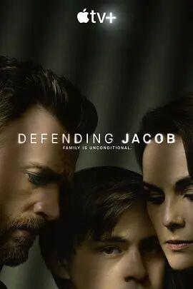 捍衛雅各布