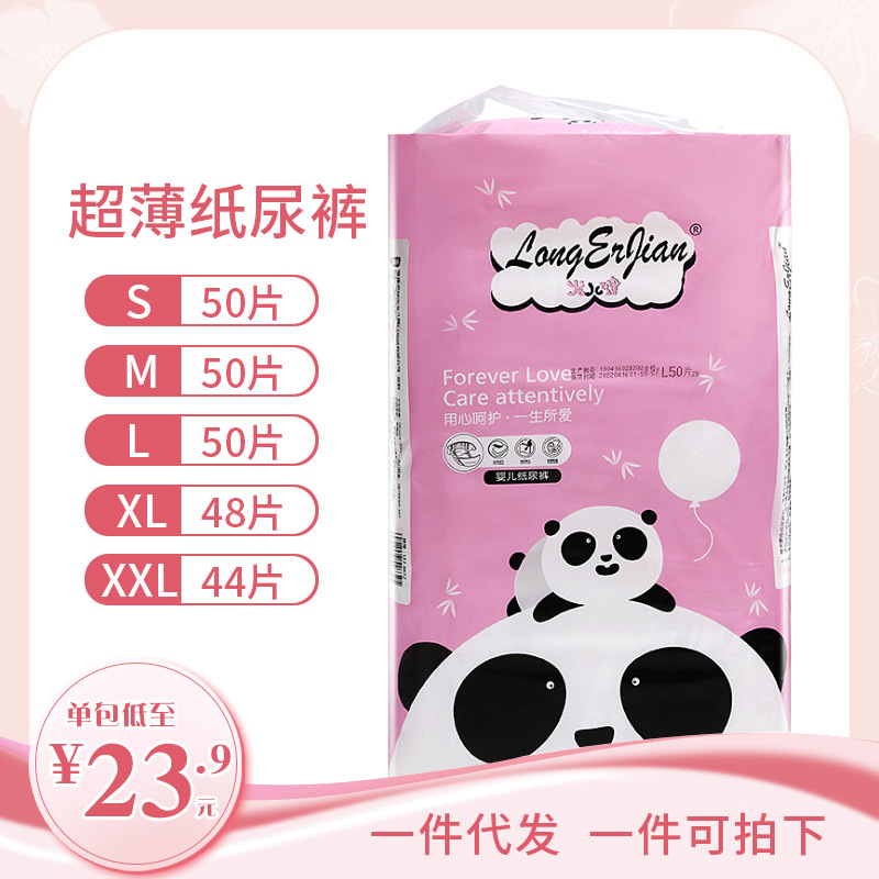 Baby Diapers Breathable Dry No Lump Full Core Body Macrocyclic Waist Pants Affordable Paper Loading Urine Pants