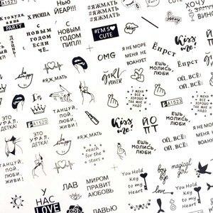 Image 3 - 12 tipos de folha branca preta arte do prego adesivo slider carta russa sexy menina prego adesivo conjunto decoração marca dwaterágua tatuagem MY1513 1524