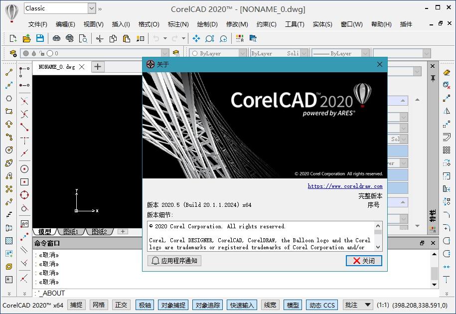 CorelCAD2020破解版