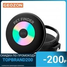 Трекер для животных Geozon Pet Finder (G-SM15BLK) с GPS/GLONAS/A-GPS/LBC